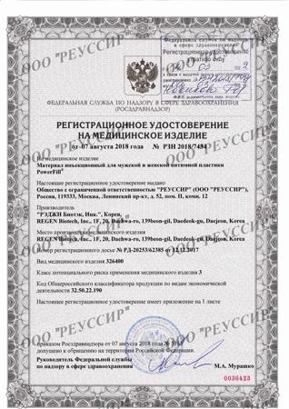 РУ СТАрый-1