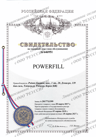 PowerFill-1